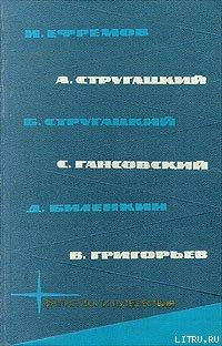 Библиотека фантастики и путешествий в пяти томах. Том 3