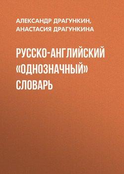 Русско-английский однозначный словарь. Более 16 000 слов