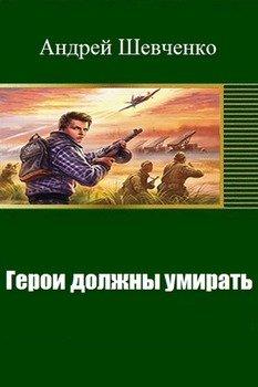 Герои должны умирать