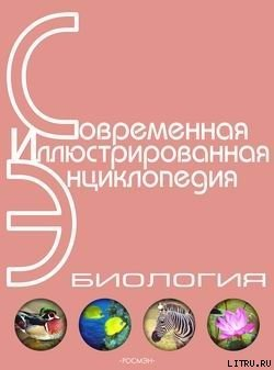 Энциклопедия «Биология»
