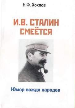 И.В. Сталин смеется. Юмор вождя народов