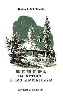 Вечера на хуторе близ Диканьки. Изд. 1941 г. Илл.