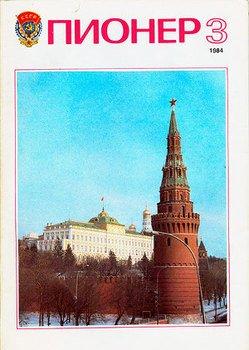 Журнал Пионер 1984г. №3