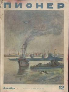Журнал Пионер 1939г №12