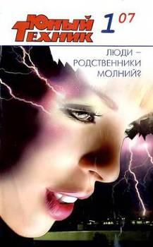 Журнал «Юный техник» 2007 №01
