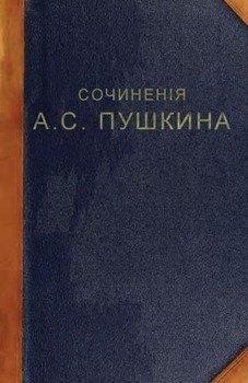 Пушкин А.С. Полное собрание сочинений в 1 томе. 1899г.