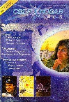 Сверхновая. F&SF, 2004 № 37-38