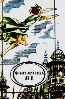 Фантастика 1984