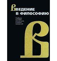 Фролов введение в философию 2005 скачать.