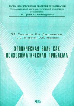 Книга Психосоматические расстройства в практике терапевта