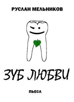 Читать Зуб любви