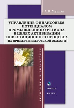 Управление финансовым потенциалом в целях активизации инвестиционного процесса в промышленном регионе