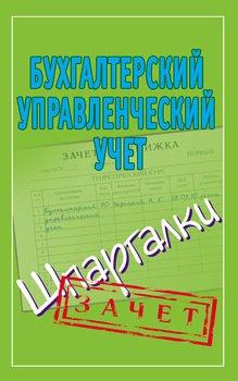 Бухгалтерский управленческий учет. Шпаргалки
