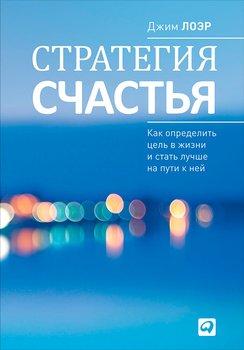 Обложка книги Жизнь: Коды, патчи, прохождение. Полное руководство по Закону притяжения