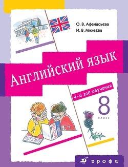 Английский язык. 8 класс. 4-й год обучения