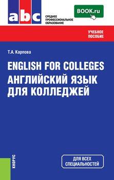 English for Colleges=Английский язык для колледжей