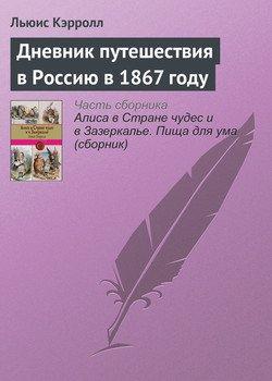 Дневник путешествия вРоссию в1867году