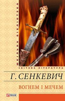 Вогнем і мечем. Том перший