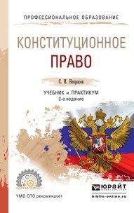 Конституционное право 2-е изд., пер. и доп. Учебник и практикум для СПО