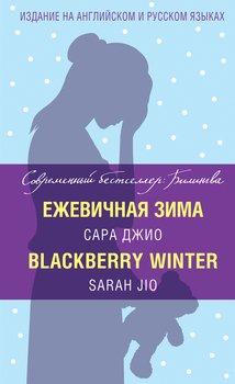 Ежевичная зима / Blackberry Winter