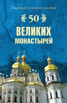 50 великих монастырей