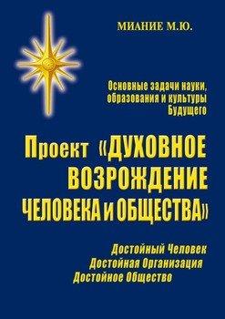 Проект «Духовное возрождение человека и общества»