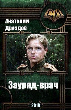 Зауряд-врач