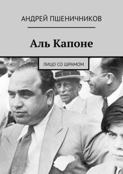 Аль Капоне. Лицо со шрамом