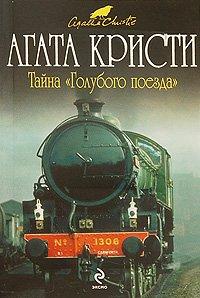 Тайна Голубого поезда
