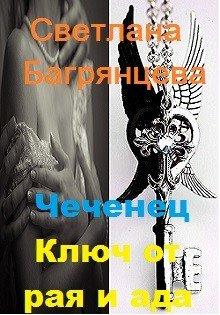 Чеченец. Ключ от ада и рая