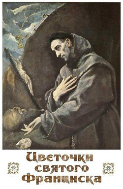 Цветочки Святого Франциска
