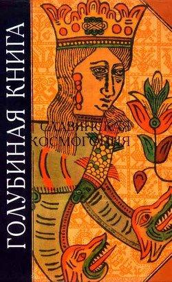 Голубиная книга. Славянская космогония