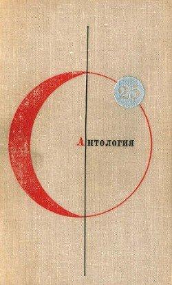 БСФ. Том 25. Антология