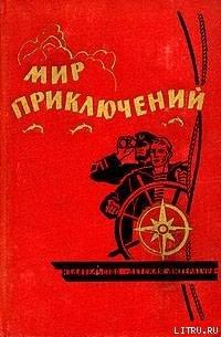Мир Приключений 1964 №10