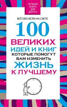100 великих идей и книг, которые помогут Вам изменить жизнь к лучшему