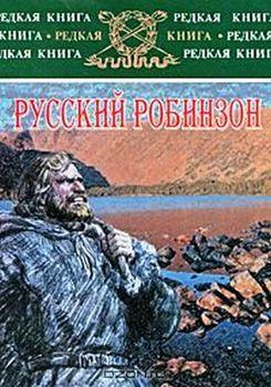 Русский Робинзон