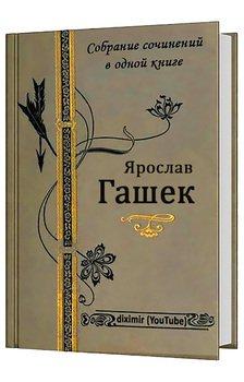 Собрание сочинений Ярослава Гашека в одном томе