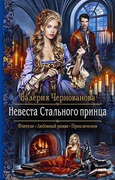 Невеста Стального принца 2