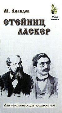 Стейниц. Ласкер