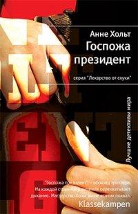 """Книга """"Госпожа президент"""" - Хольт Анне скачать бесплатно: http://avidreaders.ru/book/gospozha-prezident.html"""