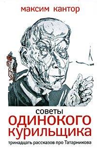 Советы одиного курильщика.Тринадцать рассказов про Татарникова.