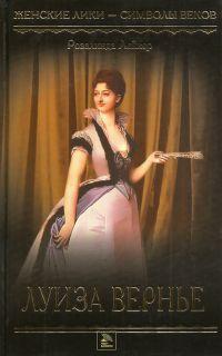 Луиза Вернье