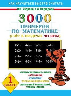 3000 примеров по математике. Счет в пределах десятка. 1 класс