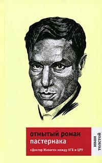 Отмытый роман Пастернака: «Доктор Живаго» между КГБ и ЦРУ