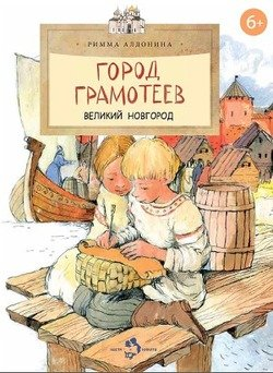 Город грамотеев. Великий Новгород