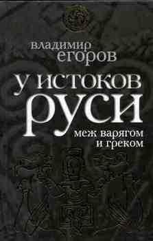У истоков Руси: меж варягом и греком