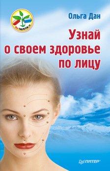 Узнай о своем здоровье по лицу