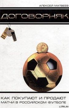 Договорняк. Как покупают и продают матчи в российском футболе