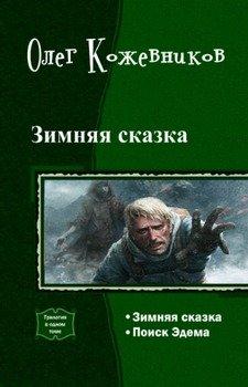 Зимняя сказка. Дилогия