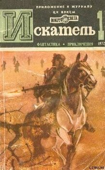 Искатель. 1977. Выпуск №1